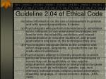 guideline 2 04 of ethical code