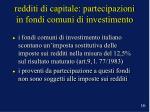 redditi di capitale partecipazioni in fondi comuni di investimento