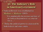1 the judiciary s role in american government