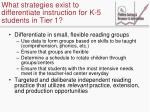 what strategies exist to differentiate instruction for k 5 students in tier 1