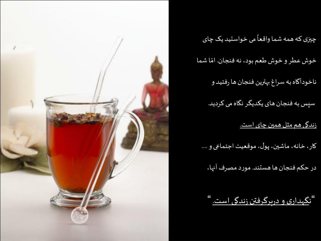 چيزى که همه شما واقعاً مى خواستيد يک چاى