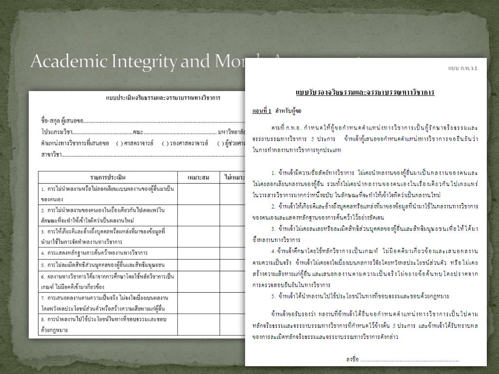 Academic Integrity and Morals Assessment
