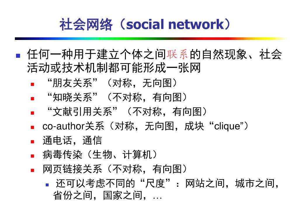 社会网络(