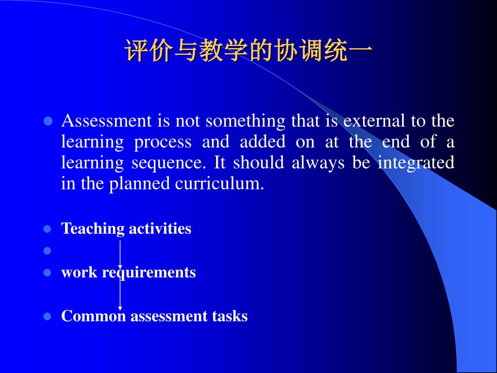 评价与教学的协调统一