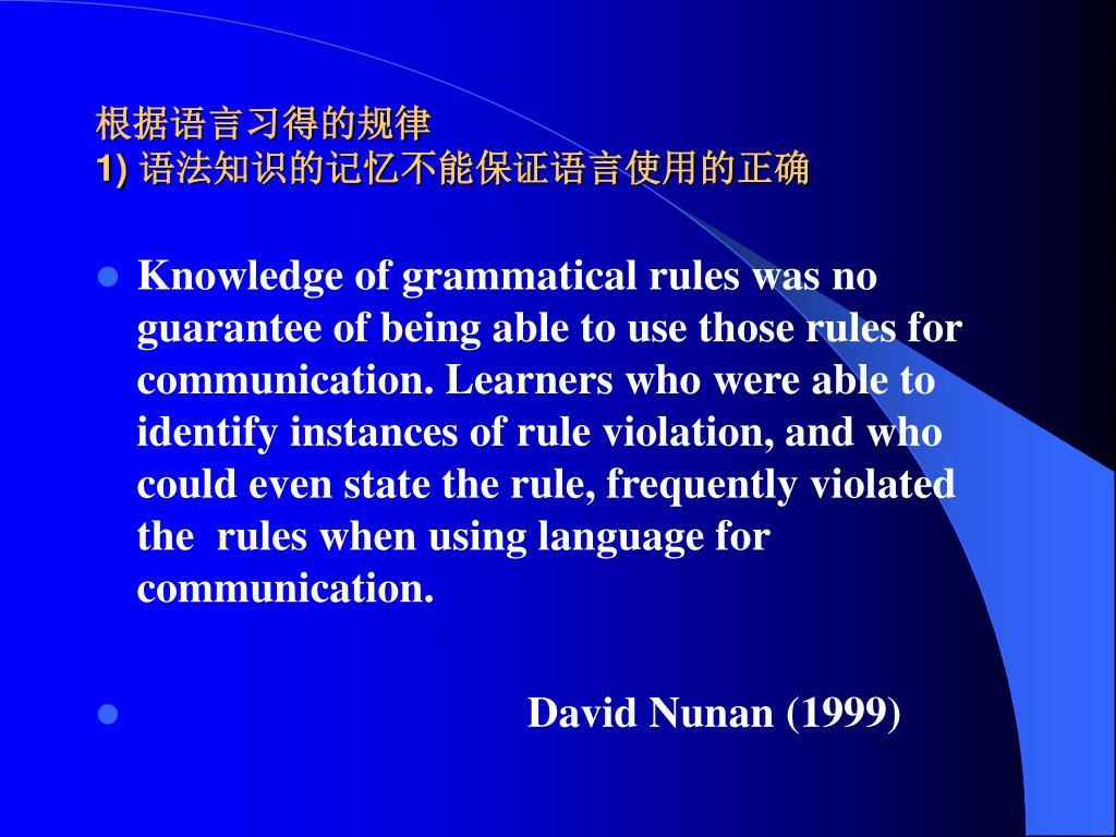 根据语言习得的规律