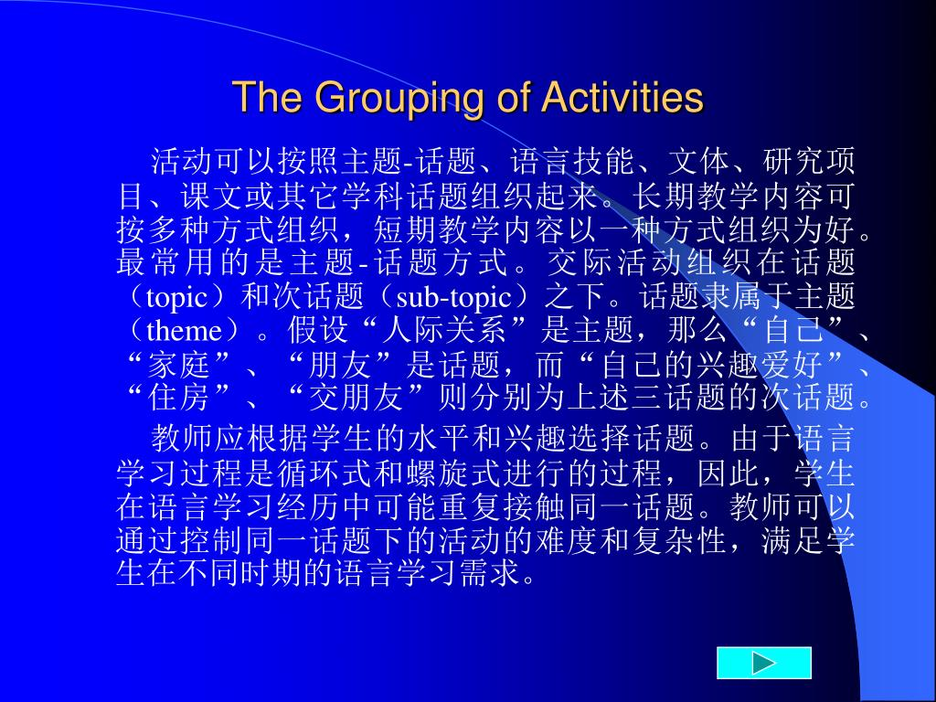 The Grouping of Activities