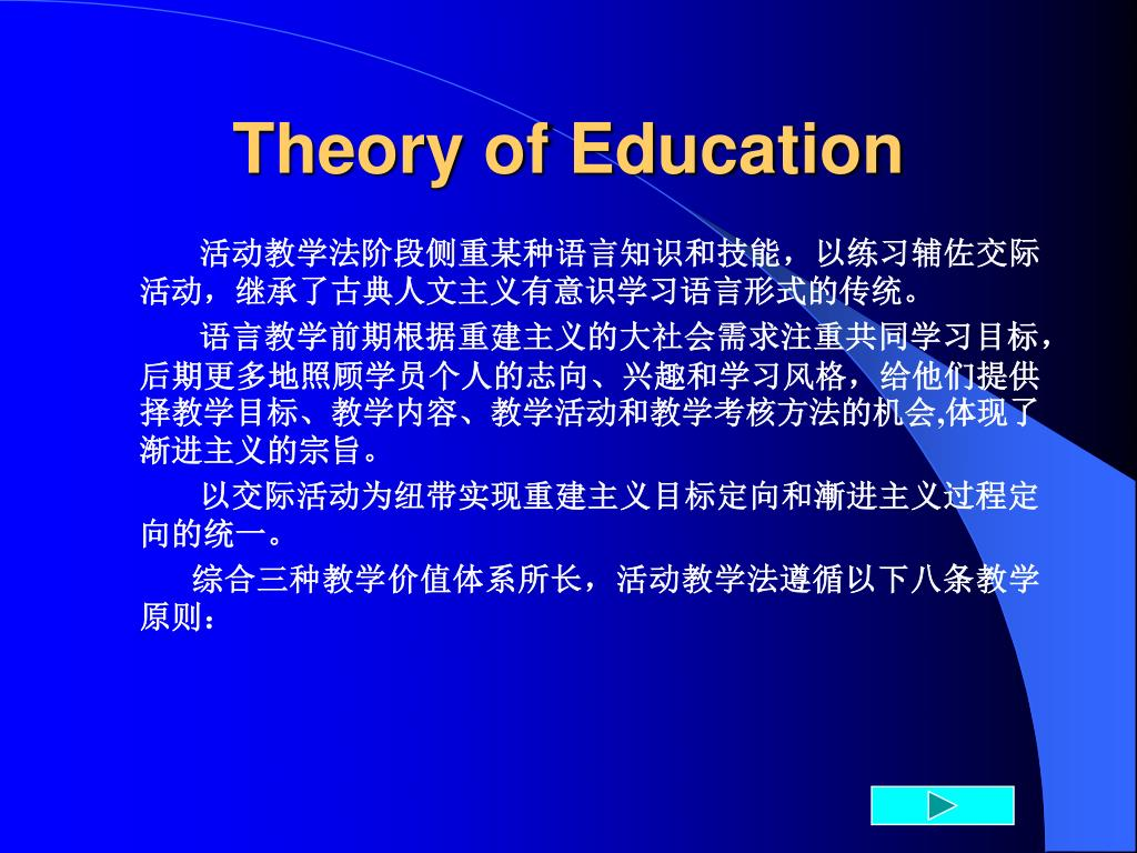 Theory of Education