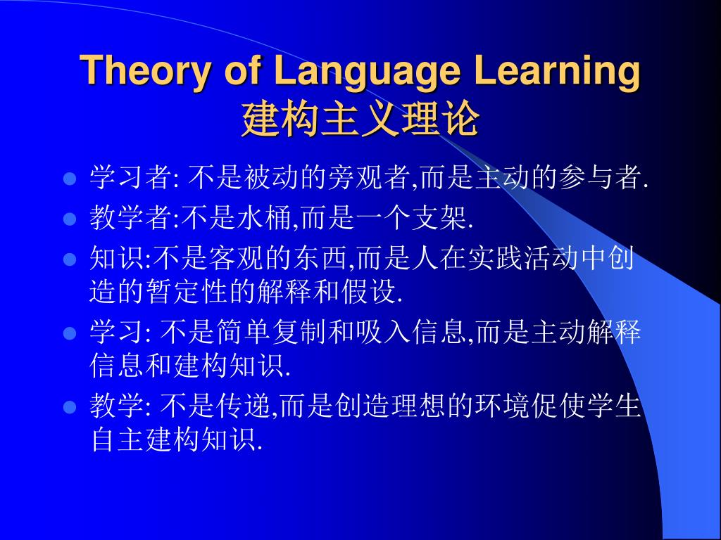 Theory of Language Learning