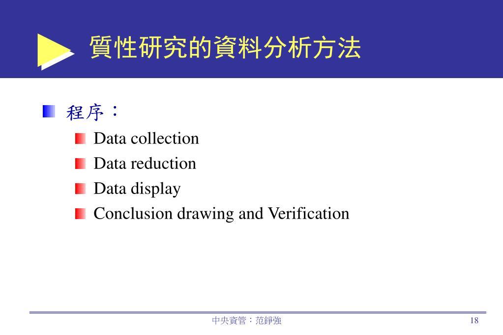質性研究的資料分析方法