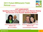 2011 future millionaire team retreat speakers