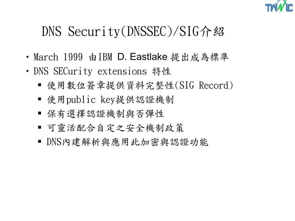 DNS Security(DNSSEC)/SIG