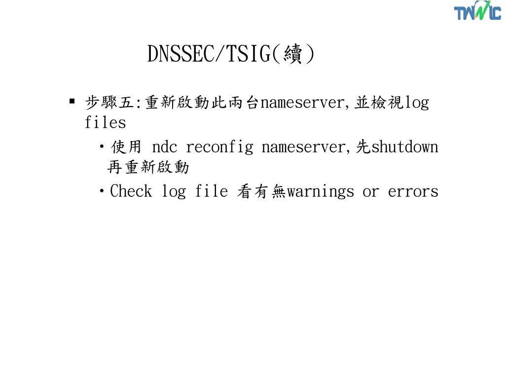 DNSSEC/TSIG(