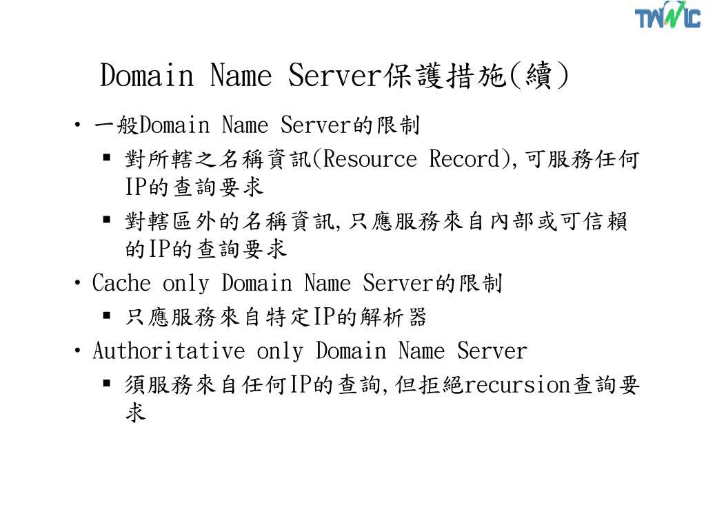 Domain Name Server