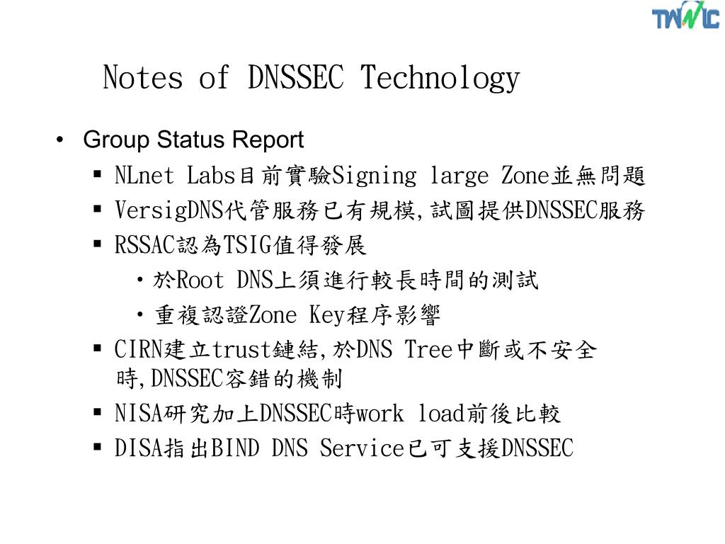 Notes of DNSSEC Technology