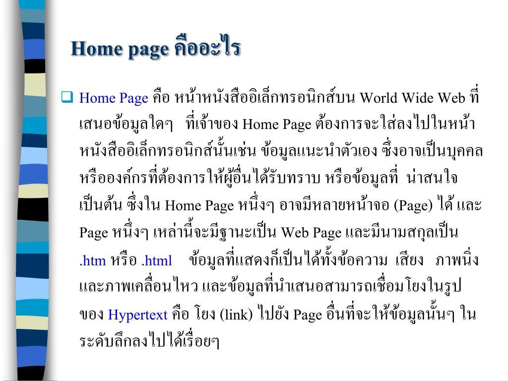 Home page คืออะไร