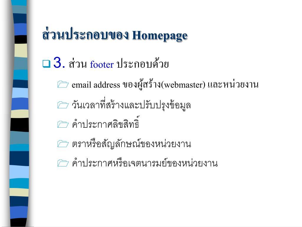ส่วนประกอบของ Homepage