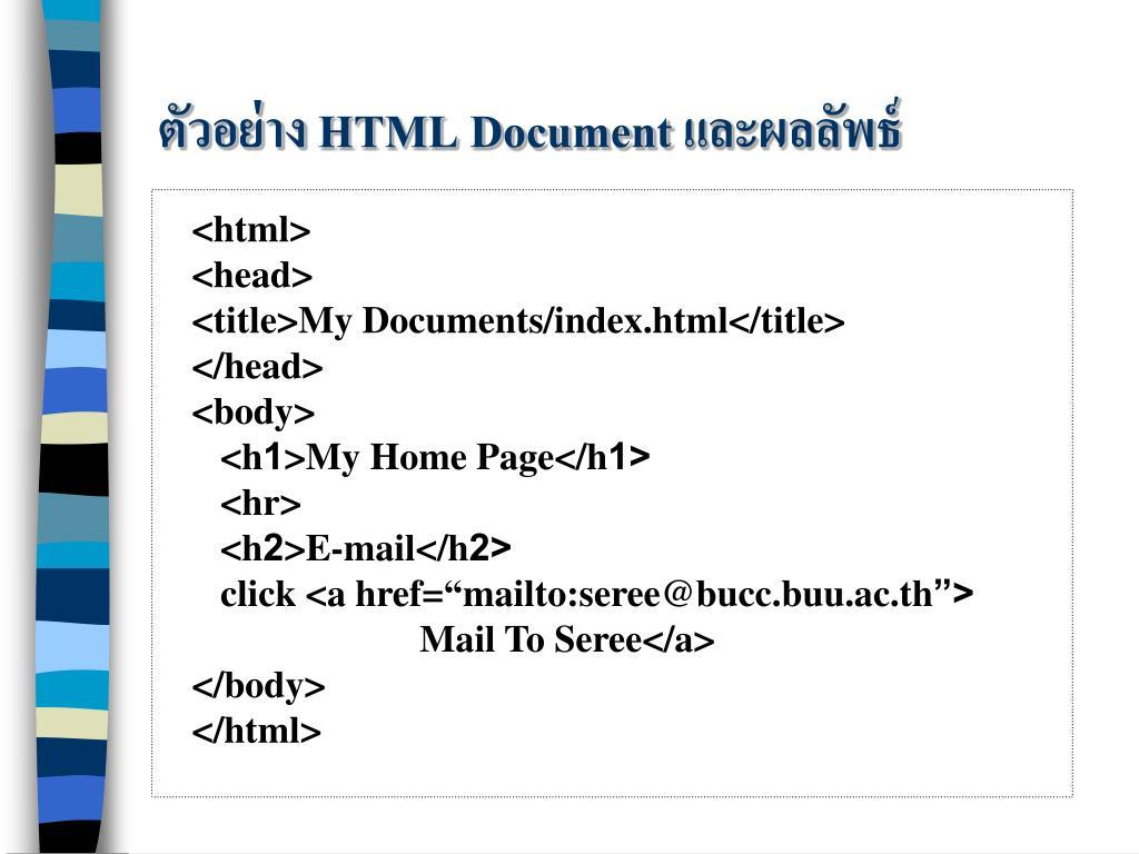 ตัวอย่าง HTML Document และผลลัพธ์