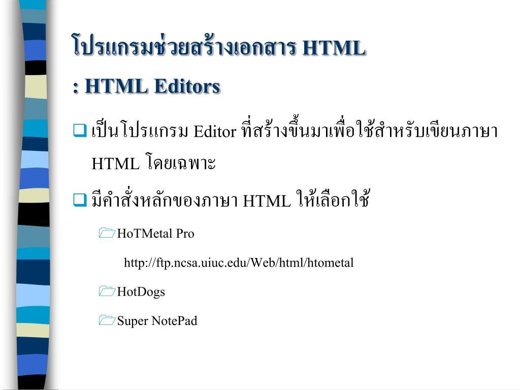 โปรแกรมช่วยสร้างเอกสาร HTML