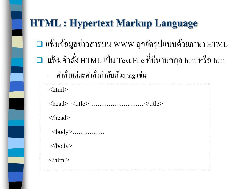 HTML : Hypertext Markup Language