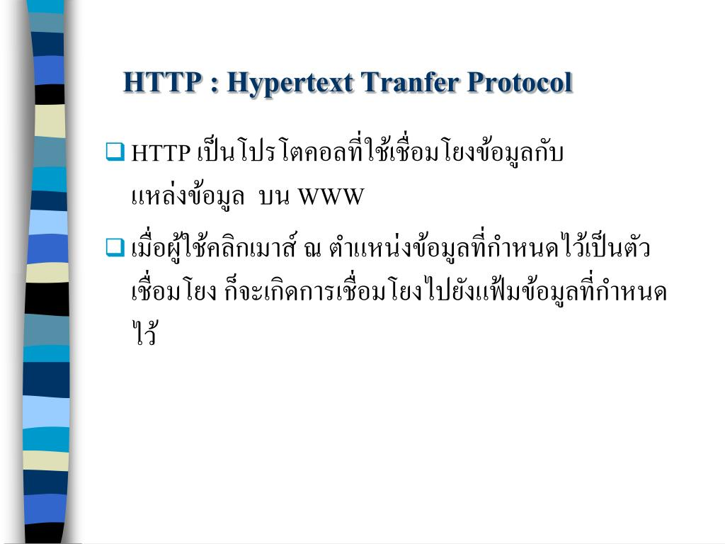 HTTP : Hypertext Tranfer Protoc