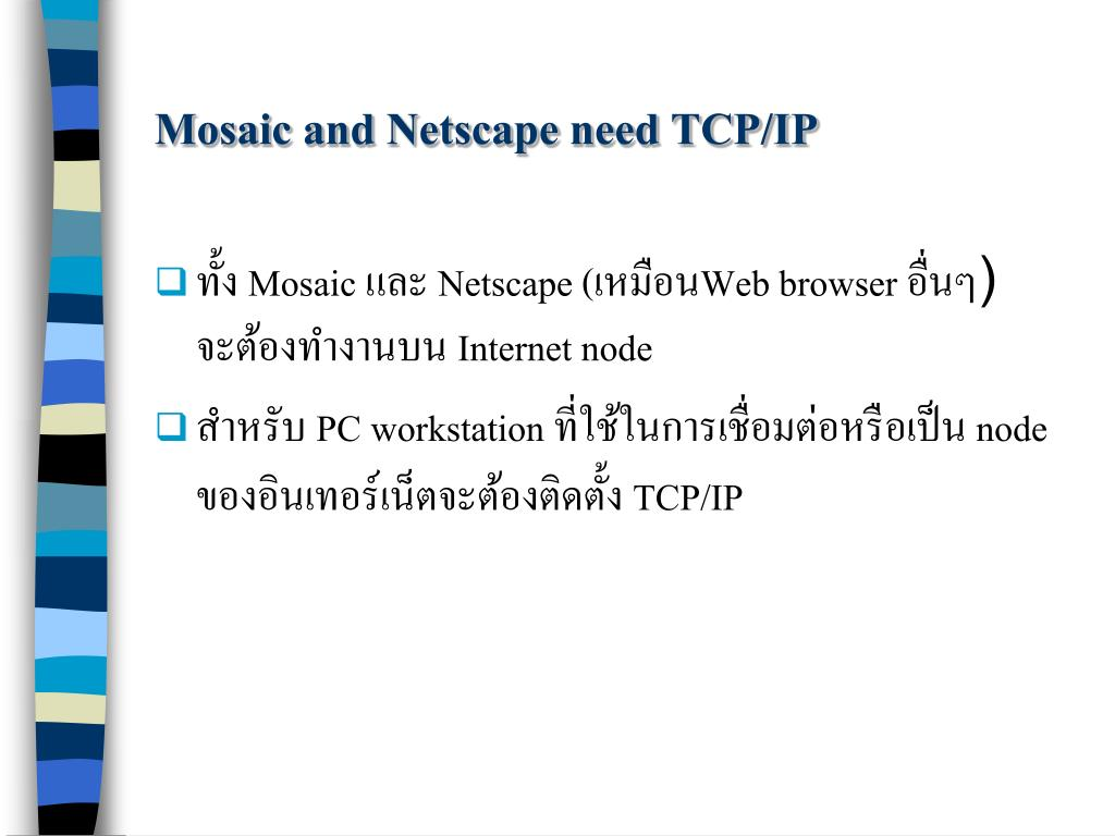 Mosaic and Netscape need TCP/IP