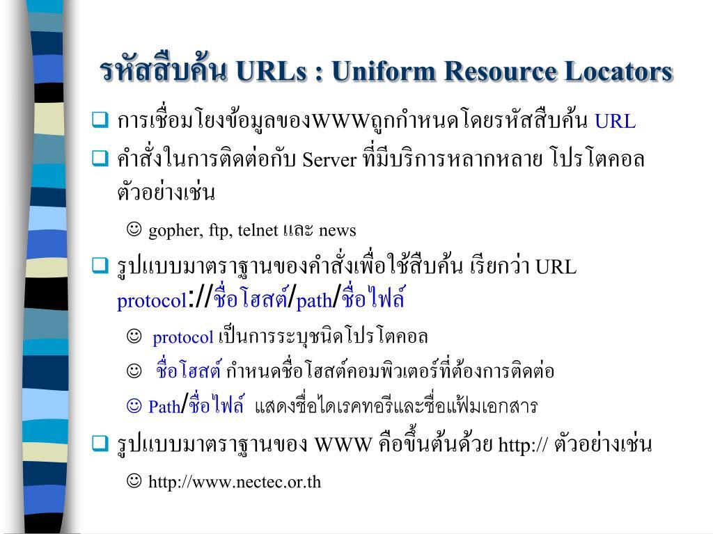 รหัสสืบค้น URLs : Uniform Resource Locators