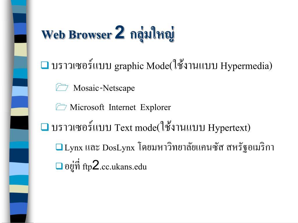 Web Browser 2 กลุ่มใหญ่