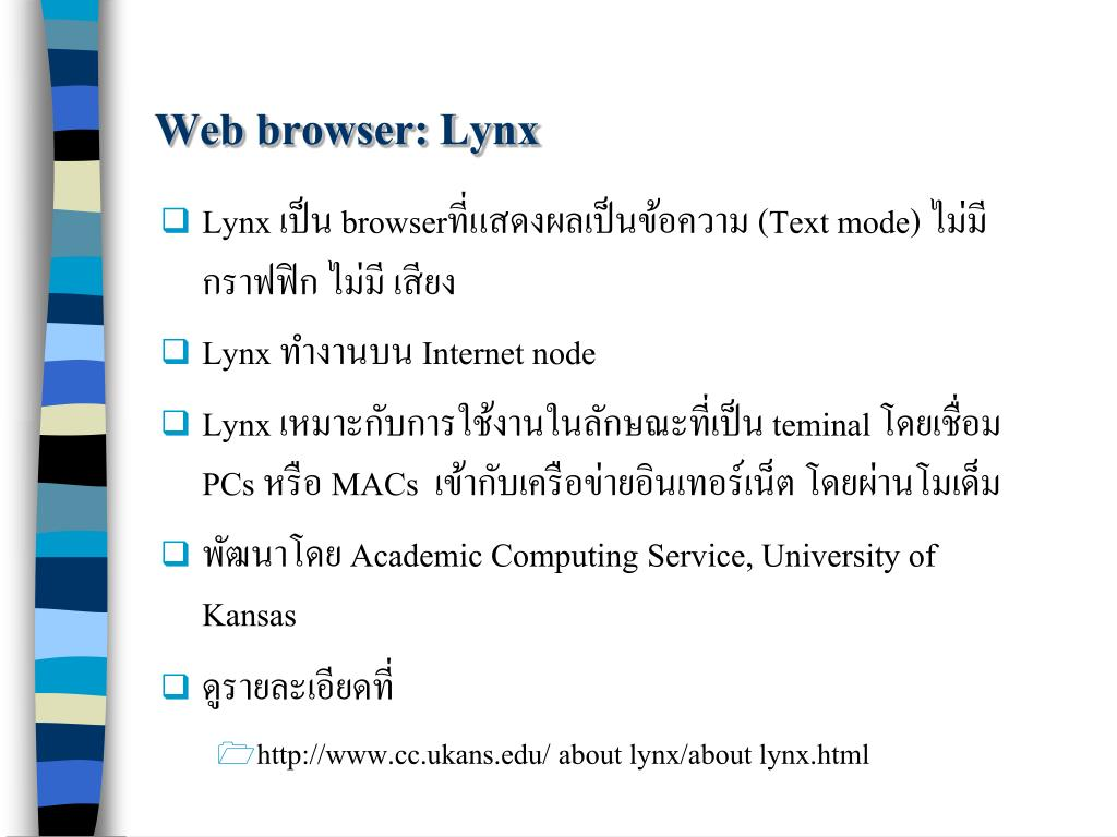 Web browser: Lynx