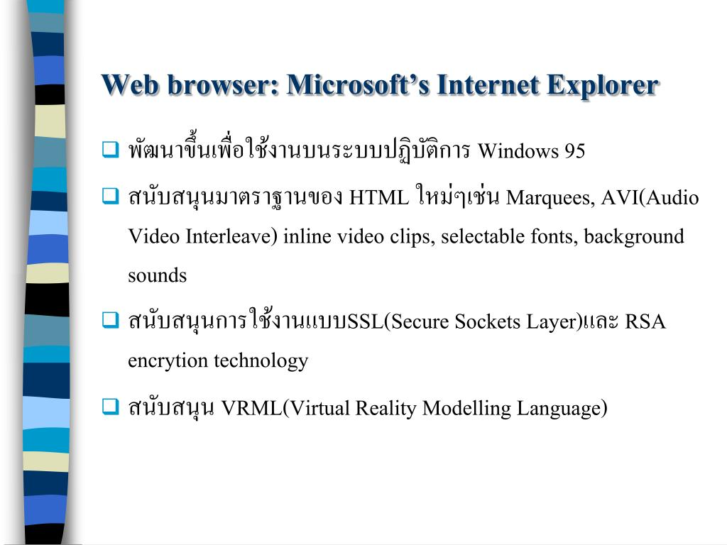 Web browser: Microsoft's Internet Explorer
