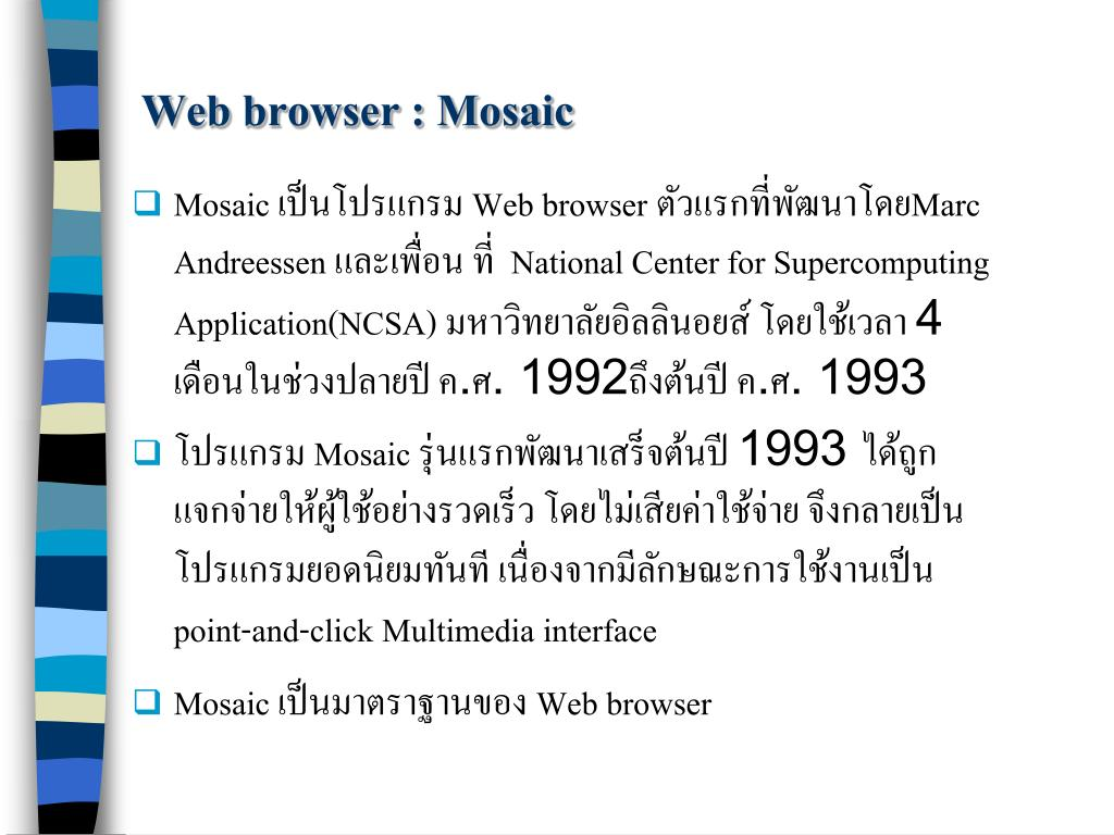 Web browser : Mosaic