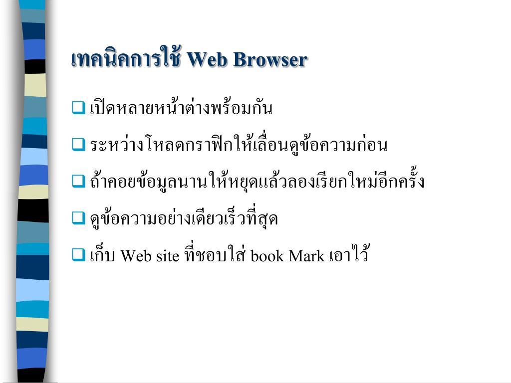 เทคนิคการใช้ Web Browser