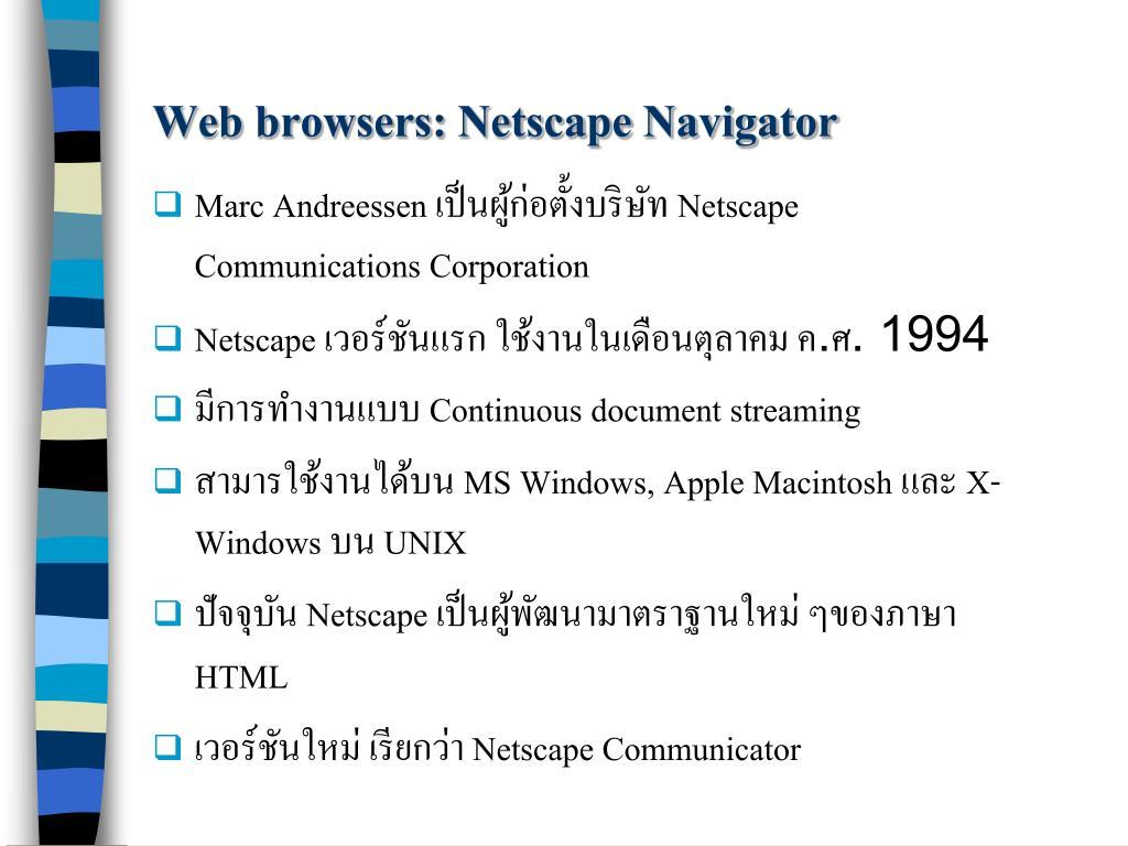 Web browsers: Netscape Navigator