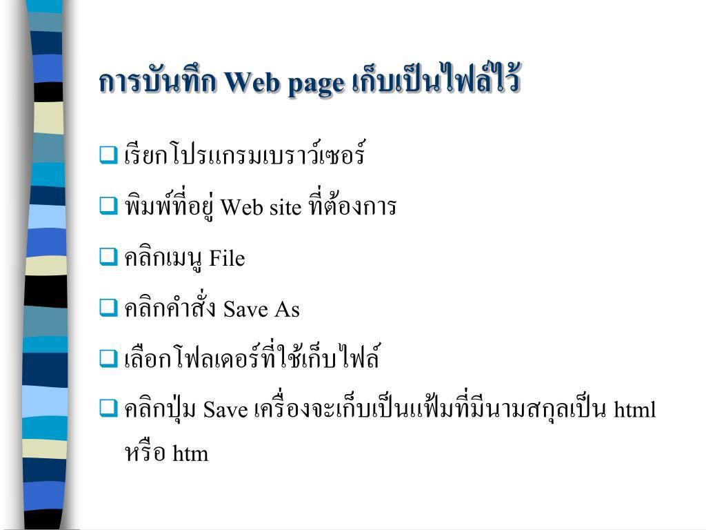 การบันทึก Web page เก็บเป็นไฟล์ไว้