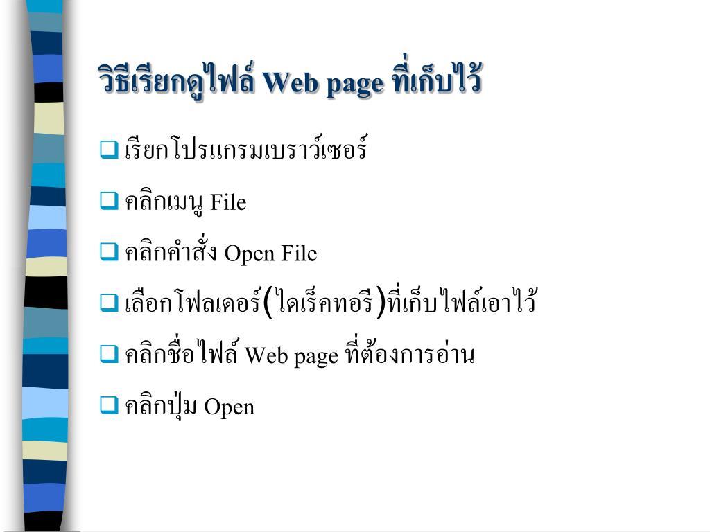 วิธีเรียกดูไฟล์ Web page ที่เก็บไว้