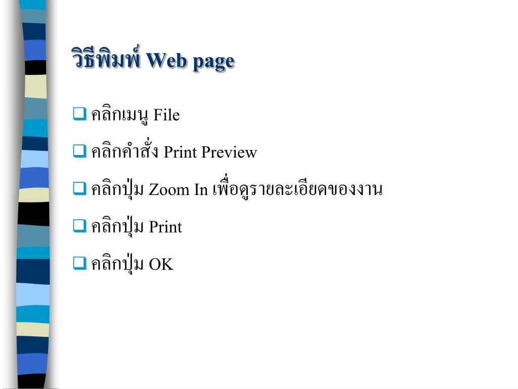 วิธีพิมพ์ Web page