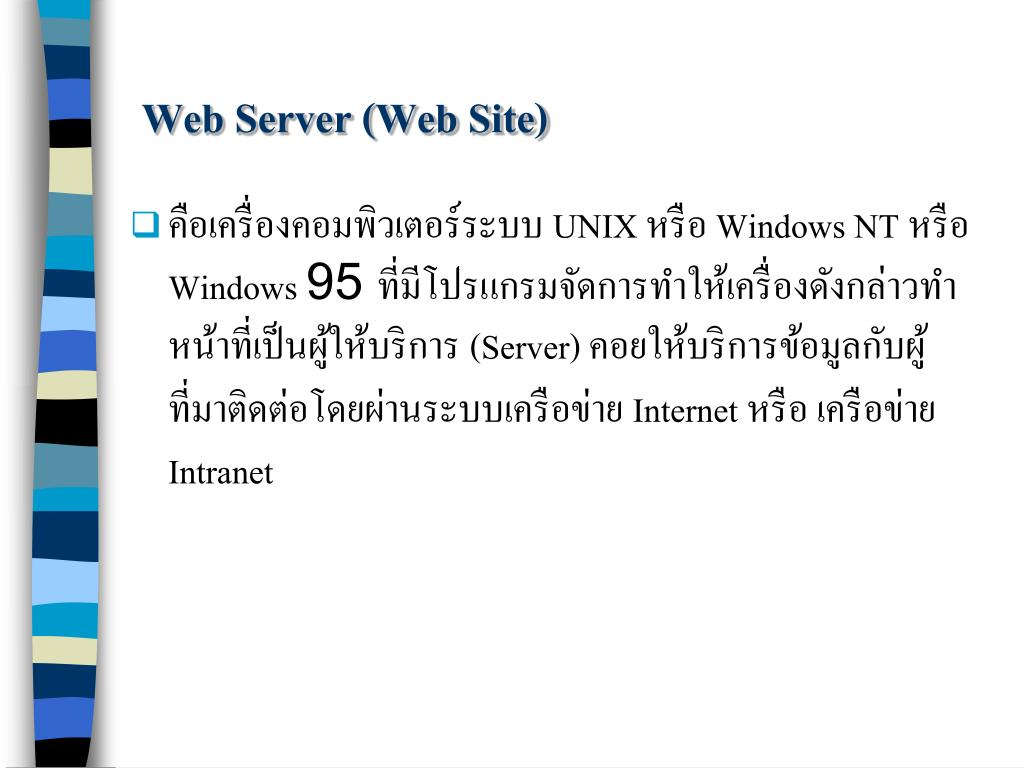 Web Server (Web Site)