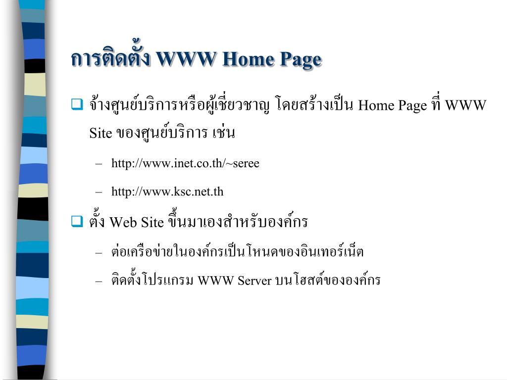 การติดตั้ง WWW Home Page