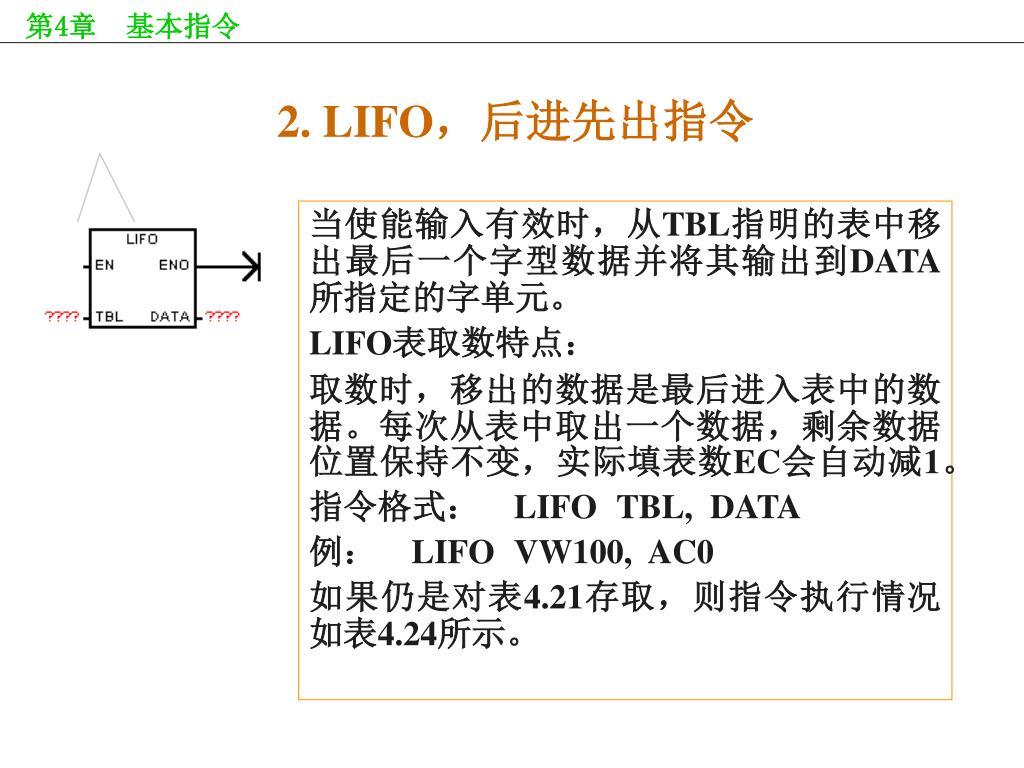 2. LIFO