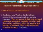 teacher performance expectation 12