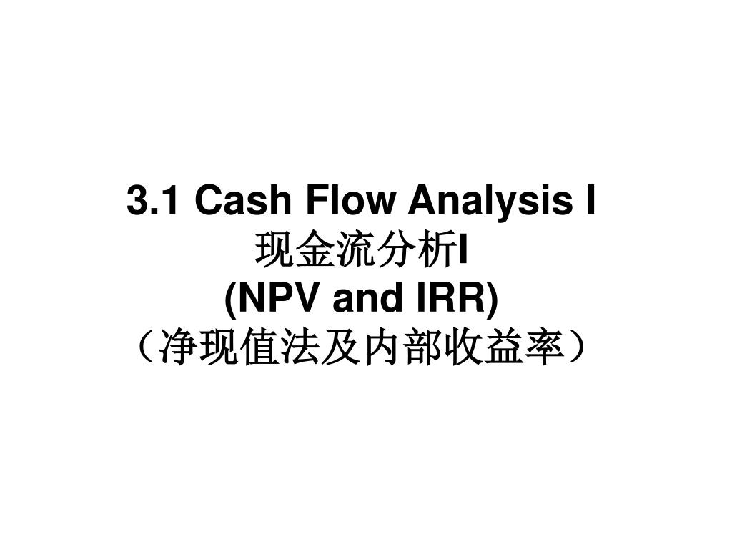 3.1 Cash Flow Analysis I