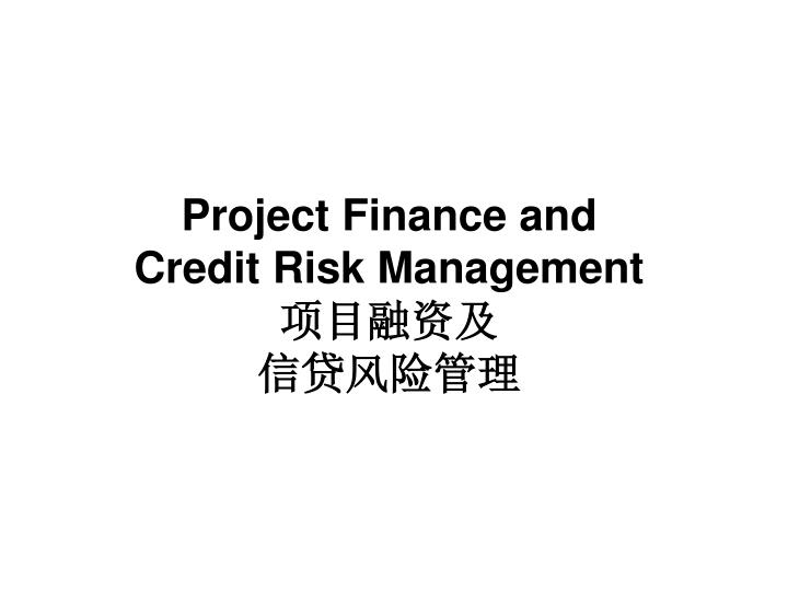 Project finance and credit risk management l.jpg