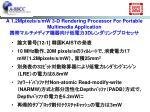a 1 2mpixels s mw 3 d rendering processor for portable multimedia application 3d