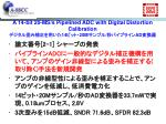 a 14 bit 20 ms s pipelined adc with digital distortion calibration 14 20m ad