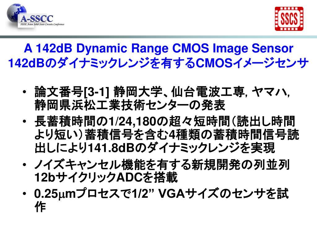 A 142dB Dynamic Range CMOS Image Sensor