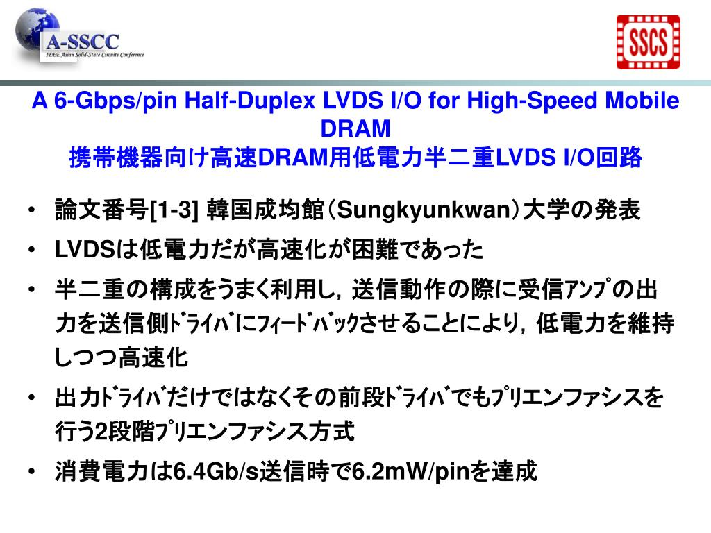 A 6-Gbps/pin Half-Duplex LVDS I/O for High-Speed Mobile DRAM