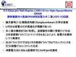 a 6 gbps pin half duplex lvds i o for high speed mobile dram dram lvds i o