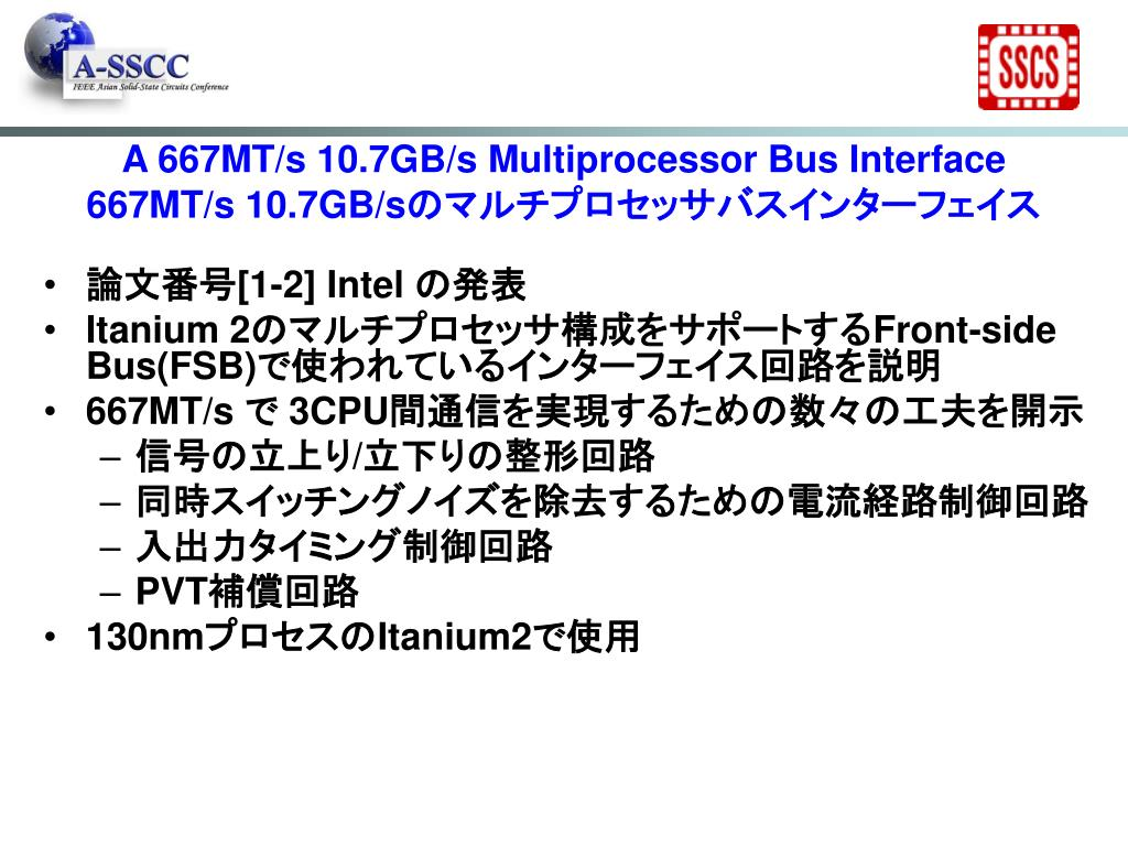 A 667MT/s 10.7GB/s Multiprocessor Bus Interface
