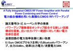a fully integrated cmos rf power amplifier with parallel power combining and power control cmos rf