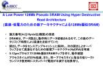 a low power 128mb pseudo sram using hyper destructive read architecture 128mb sram