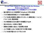 a low power digital ic design inside the wireless endoscopy capsule ic